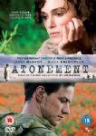 Atonement - Universal Studios (DVD)
